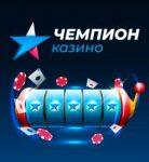casino Чемпион онлайн
