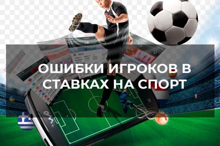 ошибки игроков в ставках на спорт