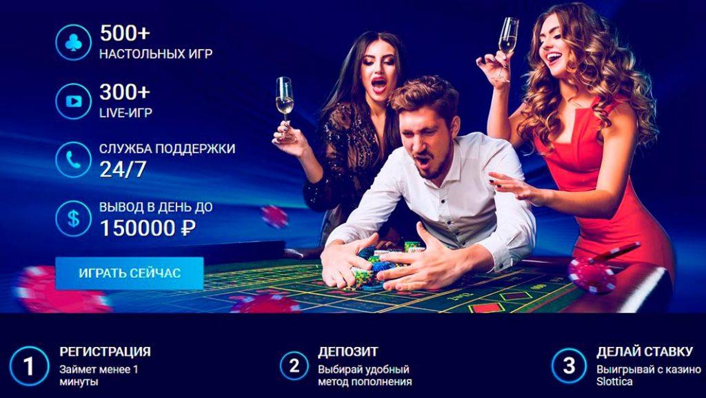 Интернет казино Slottica